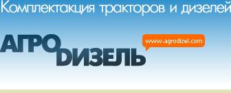 Компания Агродизель - Комплектация тракторов и двигателей